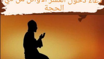 أدعية مستجابة في يوم عرفة مكتوبة دعاء يوم عرفة مستجاب