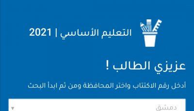 رابط نتائج التاسع 2021 في سوريا برقم الاكتتاب
