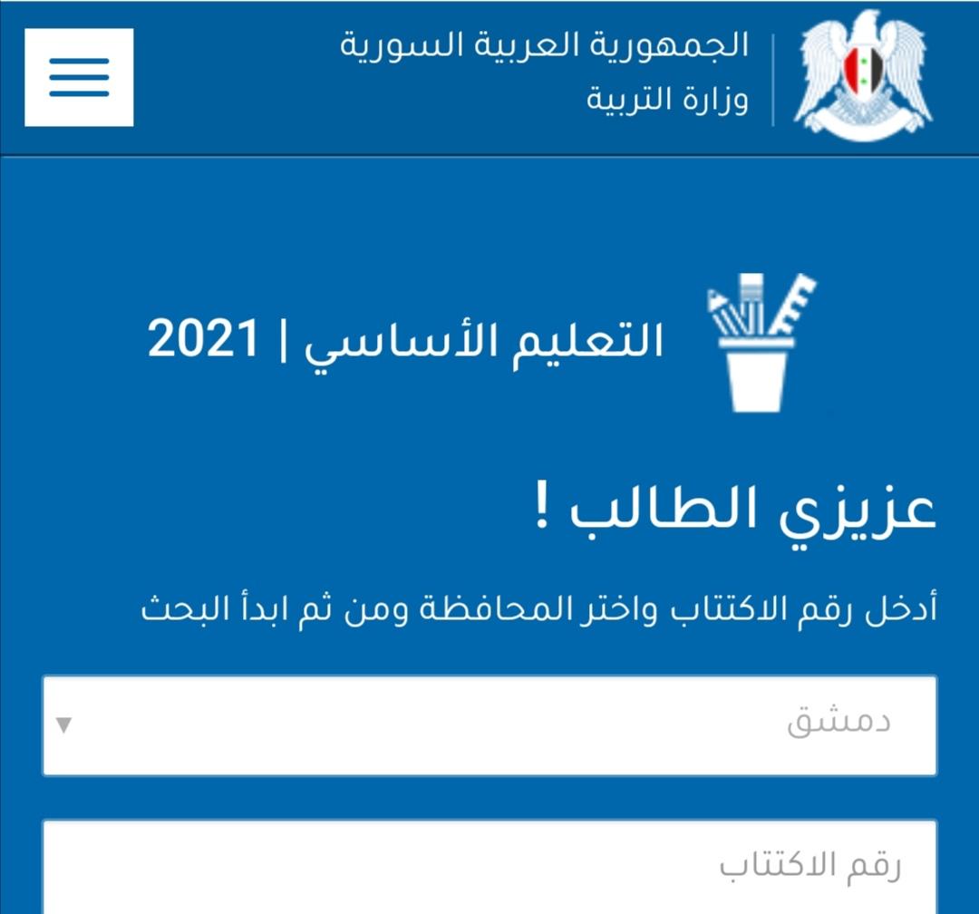 رابط نتائج التاسع 2021 في سوريا