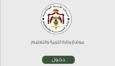 رابط نتائج التوجيهي 2021 في الأردن عبر موقع وزارة التربية والتعليم الأردنية