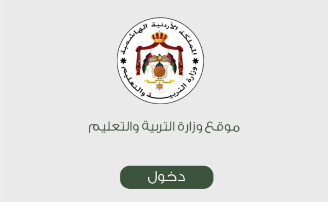 رابط نتائج التوجيهي 2021 في الأردن