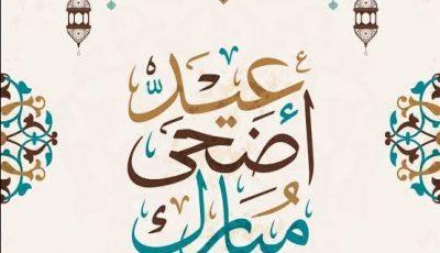 رسائل تهنئة عيد الأضحى المبارك 2021 للأهل والأقارب Eid al-Adha