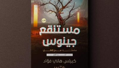 رواية مستنقع جينوس (سلسلة مدن الظل ۱) للكاتب الصاعد كيرلس هاني فؤاد