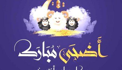عبارات تهنئة بعيد الأضحى المبارك 2021 رسائل تهنئة Eid EL-Adha