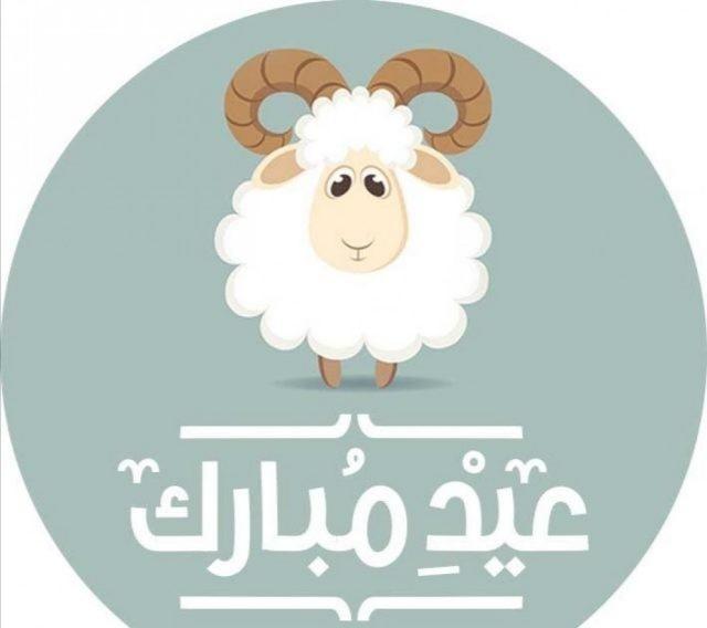 رسائل تهنئة عيد الأضحى المبارك 2021
