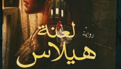 رواية لعنة هيلاس لهاجر الوافي في معرض القاهرة الدزلي للكتاب 2021