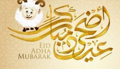 مسجات تهنئة عيد الأضحى المبارك 2021 للأهل والأقارب Eid al-Adha
