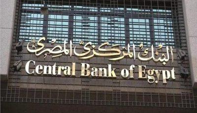 مواعيد العمل بالبنوك المصرية بعد إجازة عيد الأضحى المبارك 2021