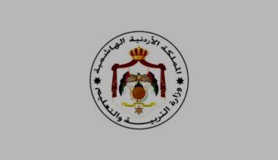 موعد إعلان نتائج التوجيهي 2021 في الأردن