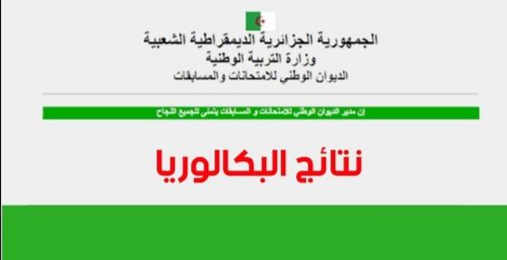 موعد ظهور نتائج البكالوريا 2021 في الجزائر