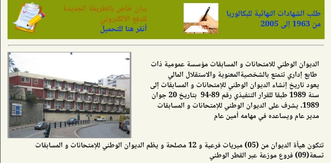 رابط موقع الديوان الوطني الجزائري
