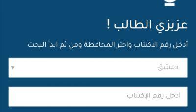 رابط نتائج البكالوريا 2021 في سوريا موقع وزارة التربية والتعليم