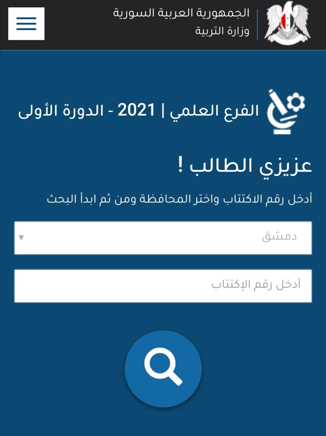 رابط نتائج البكالوريا 2021 في سوريا