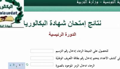 رابط الاستعلام عن نتائج البكالوريا 2021 في تونس