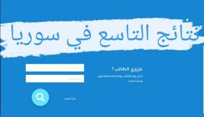 نتائج التاسع 2021 في سوريا عبر موقع وزارة التربية السورية