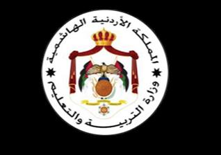نتائج التوجيهي 2021 في الأردن لطلاب الشهادة الثانوية برقم الجلوس