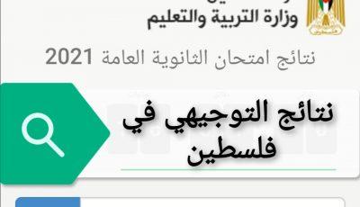 موعد إعلان نتائج التوجيهي 2021 في فلسطين عبر رابط نتائج الثانوية العامة