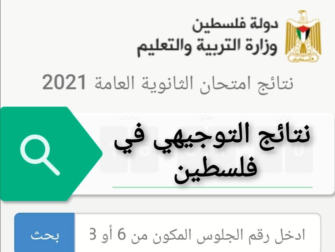 نتائج التوجيهي 2021 في فلسطين