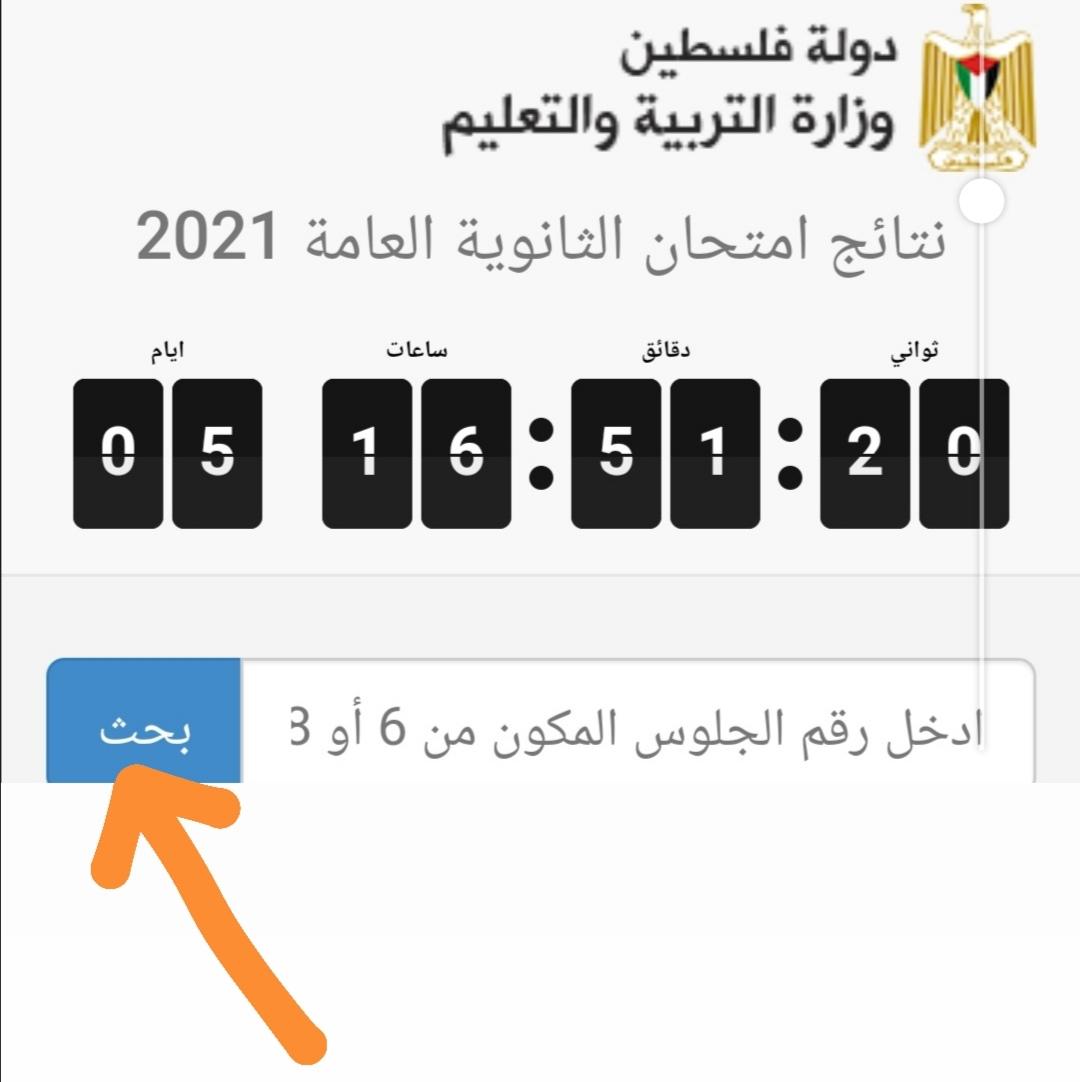 بحث عن نتيجة التوجيهي 2021 في فلسطين