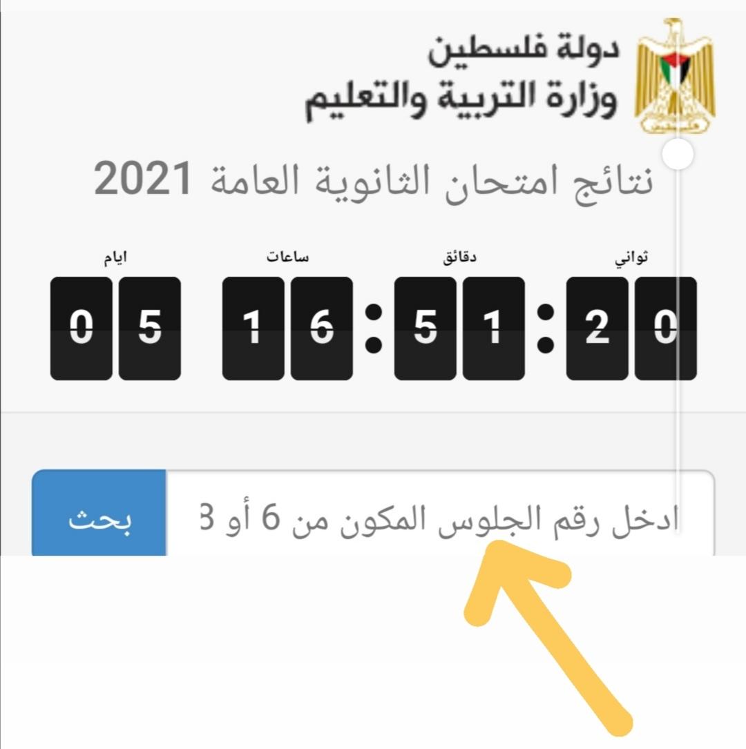 رقم جلوس طالب الثانوية العامة 2021 في فلسطين