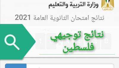 نتائج توجيهي فلسطين 2021 الدور الأول بارسال رقم الجلوس عبر رسالة نصية