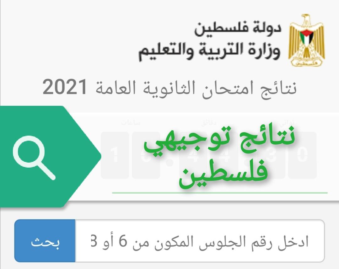 نتائج توجيهي فلسطين 2021 الدور الأول