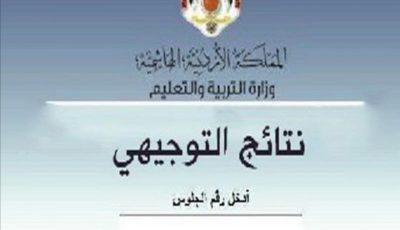 نتائج التوجيهي 2021 في الأردن برقم الجلوس عبر موقع وزارة التربية والتعليم الأردنية