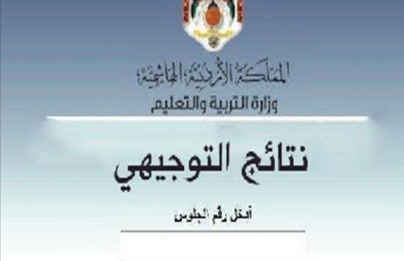 استعلام عن نتائج التوجيهي 2021 في الأردن