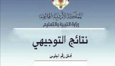 موعد ظهور نتيجة التوجيهي 2021 في الأردن بالاسم ورقم الجلوس