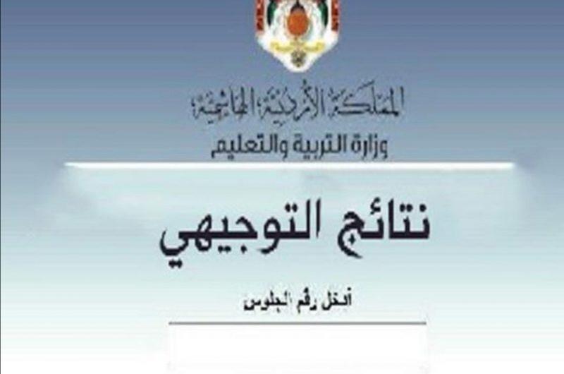 ظهور نتيجة التوجيهي 2021 في الأردن