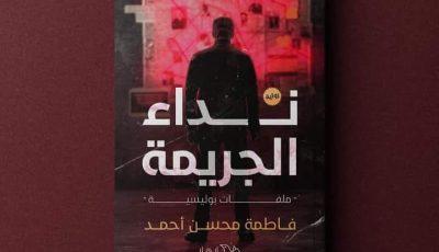 رواية نداء الجريمة لفاطمة محسن أحمد ومعرض القاهرة الدولي للكتاب 2021