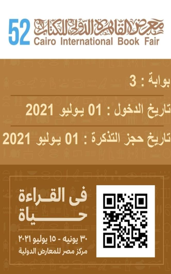 حجز تذاكر معرض الكتاب 2021