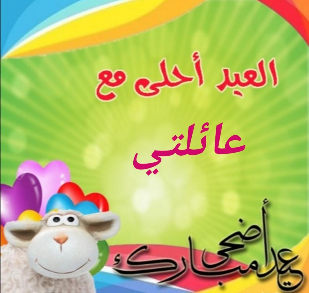 تهنئة عيد الأضحى المبارك 2021 صور العيد أحلي مع