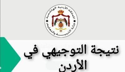 نتيجة التوجيهي 2021 في الأردن بالاسم ورقم الجلوس من خلال رابط موقع وزارة التربية والتعليم الأردنية