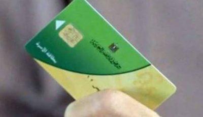إضافة المواليد ٢٠٢١ لبطاقة التموين عبر موقع دعم مصر