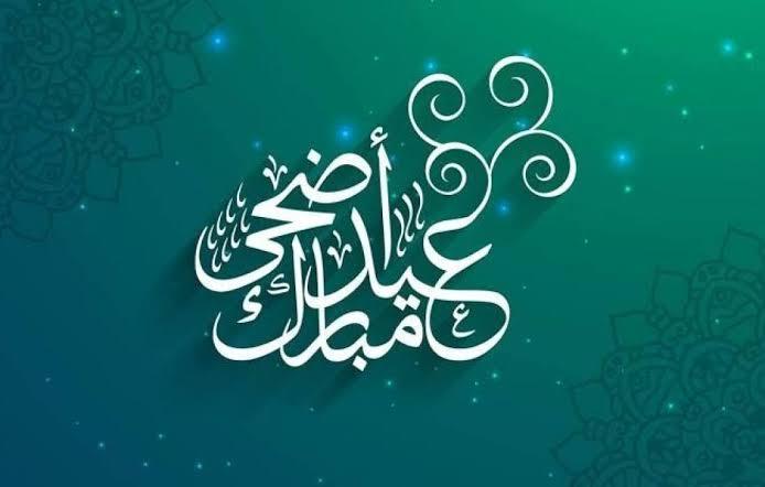 موعد إجازة عيد الأضحى المبارك ٢٠٢١