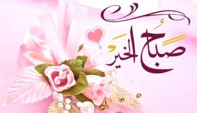 أجمل صور صباح الخير لإرسالها للأصدقاء والأهل في الصباح