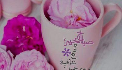 اكتب اسمك على صور صباح الخير لتحية أصدقائك وأحبابك صباحا