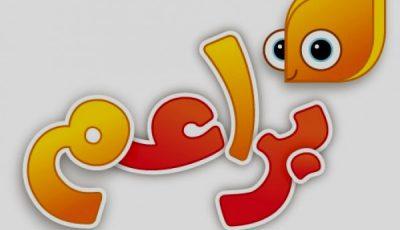 تردد قناة براعم الجديد 2021 للأطفال علي النايل سات وسهيل سات