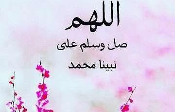 حالات واتساب اللهم صلى على محمد وأجمل صور وخلفيات صلى على محمد