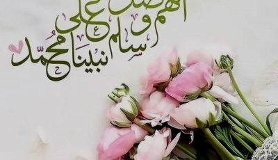 خلفيات اللهم صلى وسلم على محمد وأجمل صور الصلاة على النبي