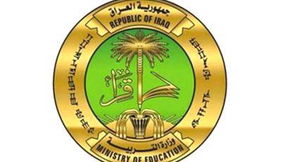 رابط نتائج المتوسط 2021 العراق وكيفية الحصول علي النتائج