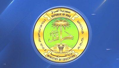 نتائج الثالث المتوسط ٢٠٢١ العراق من موقع وزارة التربية العراقية