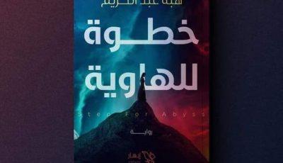 رواية خطوة للهاوية للكاتبة الصاعدة هبة عبد الكريم