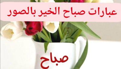 صور صباح الخير مع أجمل رسائل تحية الأصدقاء 2022 أجمل عبارات صباحية للأهل