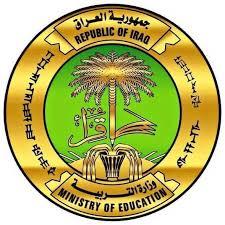 نتائج المتوسط 2021 العراق الدور الأول برقم الجلوس