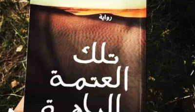 تلخيص رواية تلك العتمة الباهرة للكاتب طاهر بن جلون