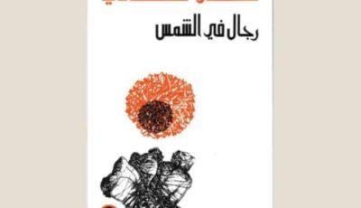 تلخيص رواية رجال في الشمس للكاتب غسان كنفاني