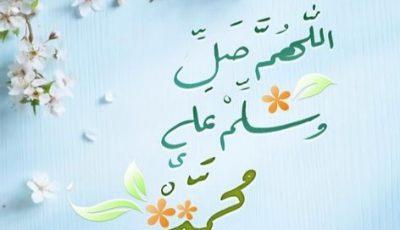 أحدث صور اللهم صلى على محمد وفضل الصلاة علي النبي للنشر يوم الجمعة