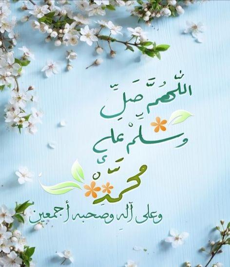 أحدث صور اللهم صلى على محمد